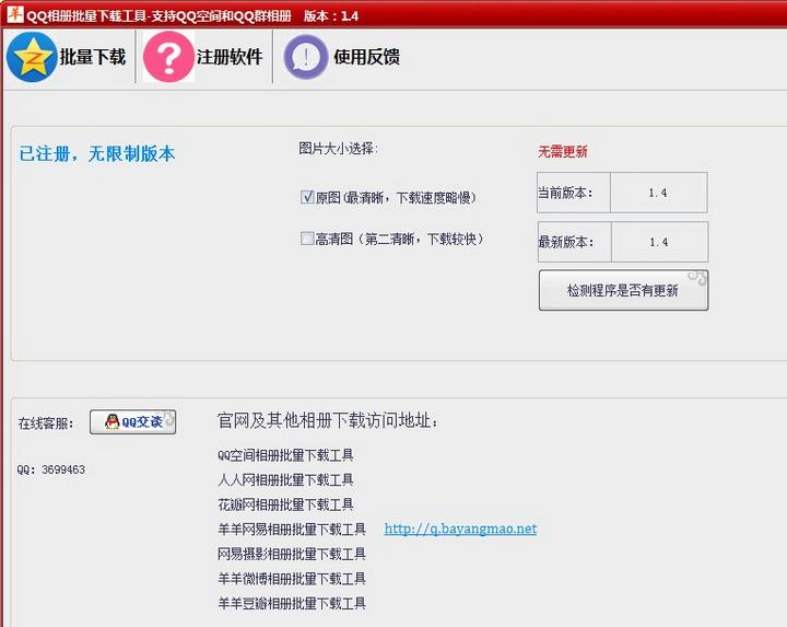 QQ空间相册批量下载工具