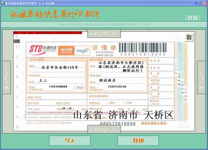 航母表格快递单打印软件