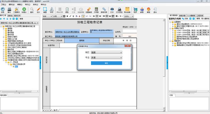 那云内业资料管理系统新国标版