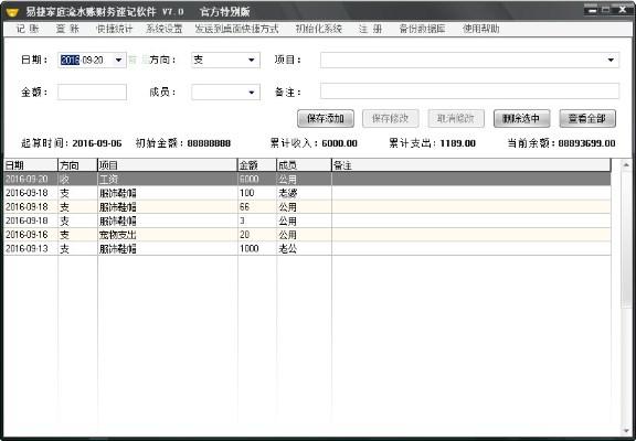 易捷家庭流水账(财务)记账软件
