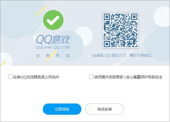 QQ游戲大廳綠色版