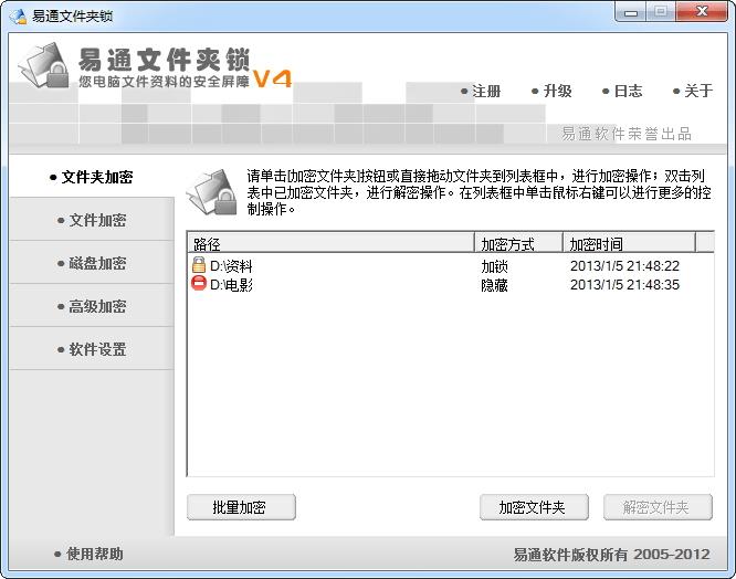 易通文件夹锁(文件夹加密必备软件)