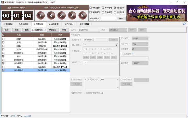 分分彩大概率挂机方案_逆袭时时彩分分彩挂机投注软件