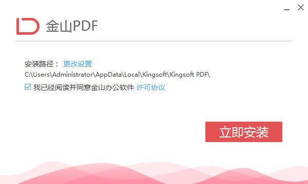 金山PDF阅读器
