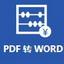 批量PDF转换成WORD转换器软件 2.1