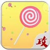 球球大作战棒棒糖攻略 1.2.0..