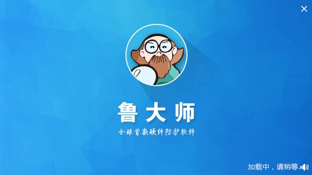 鲁大师官网版