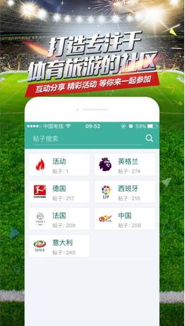 观赛日 for iphone