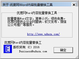 优度网Word内容批量替换工具