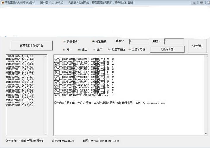 平刷王重庆时时彩计划软件预测工具