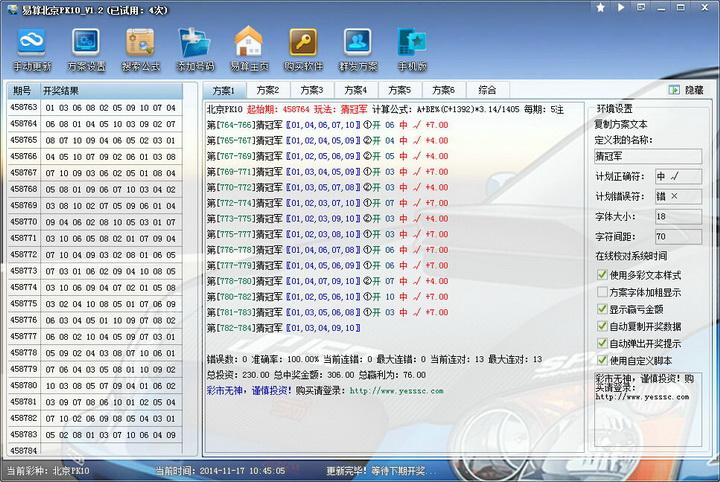 易算北京赛车PK10/北京PK10