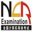 全国计算机等级考试全真模拟考试软件..