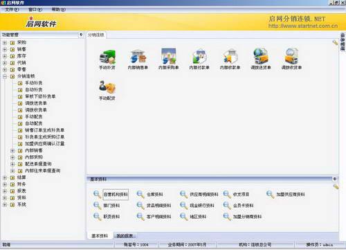 启网连锁管理软件