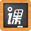益教课程录播制作软件 2.0
