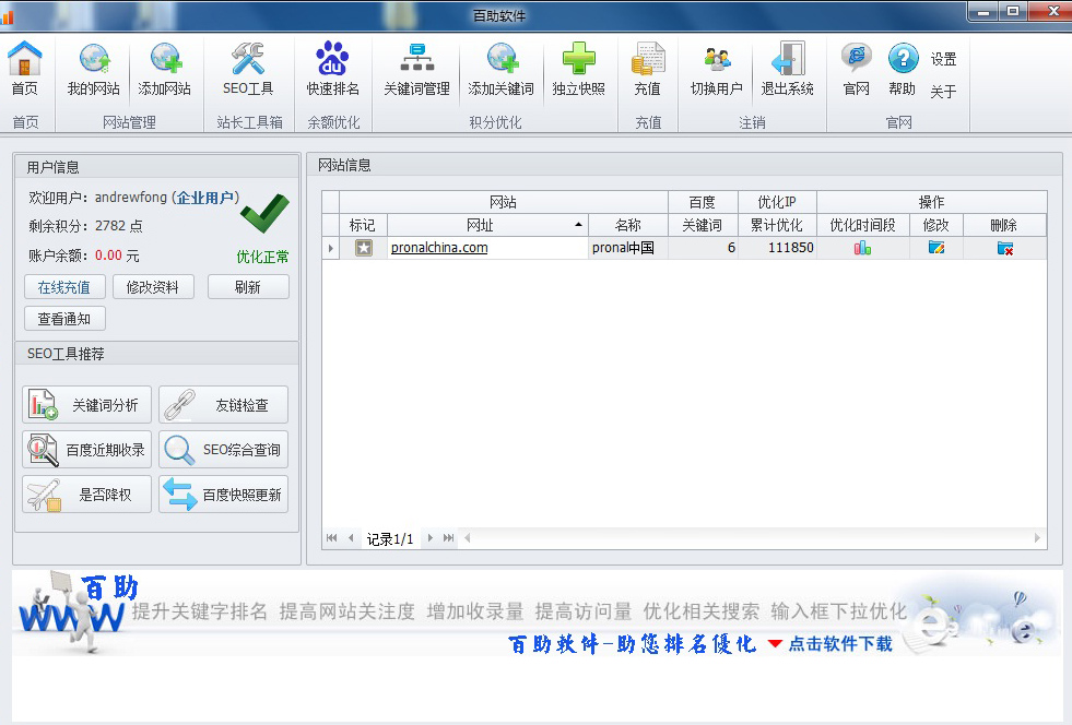 百助SEO优化软件
