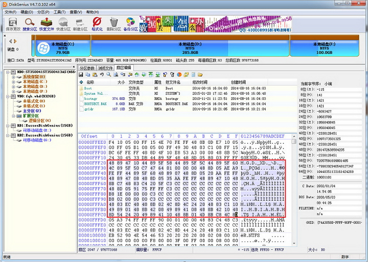 DiskGenius磁盘修复
