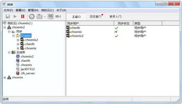 端端(Clouduolc)实时文件同步和远程控制系统
