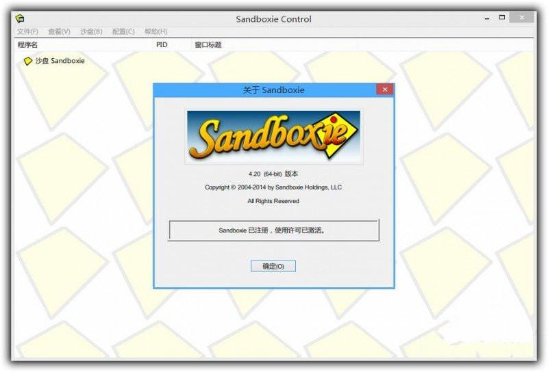沙盘(Sandboxie)