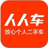 人人车(网上二手车直卖APP) 4.6.1