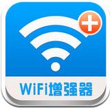 wifi信号增强软件