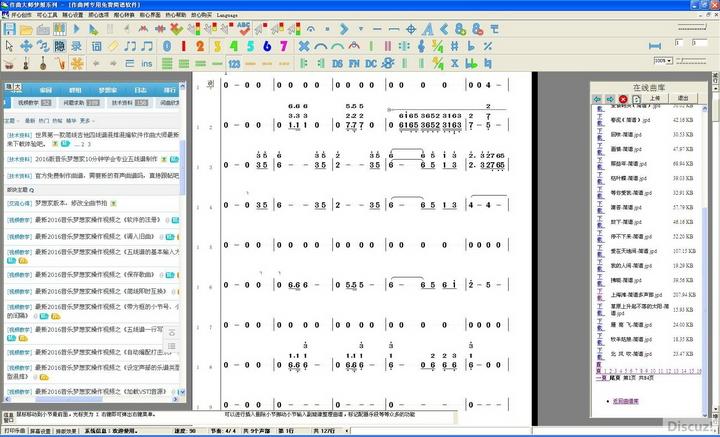 简谱作曲软件