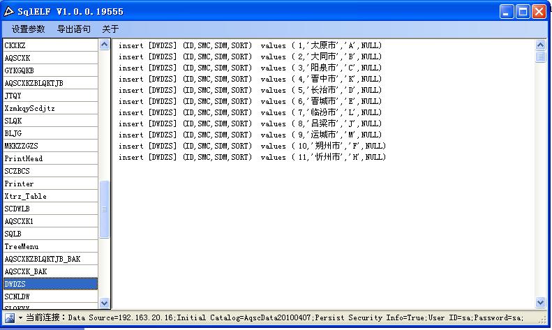 SQL语句生成器