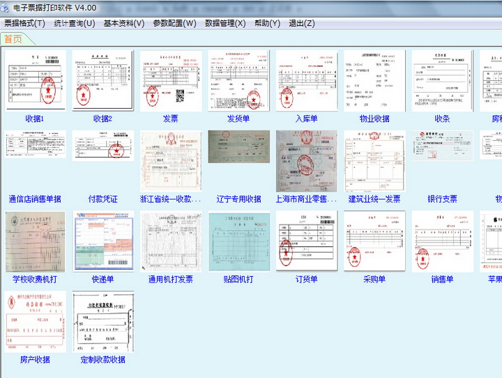 商富通收据发票打印软件