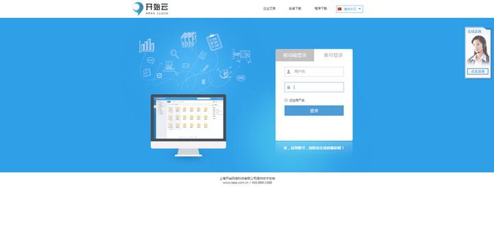 KASS企业内容管理系统
