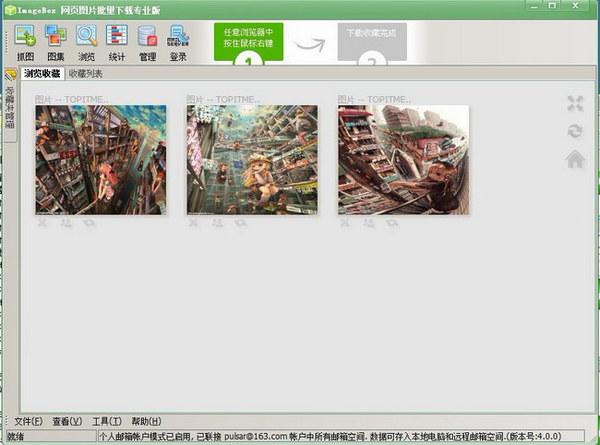 ImageBox 网页图片批量下载(32Bit)