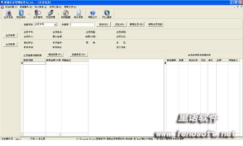 里诺客户管理软件(SQL网络版)