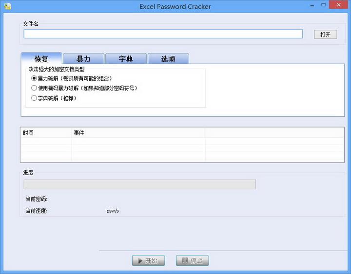软军Excel密码破解器