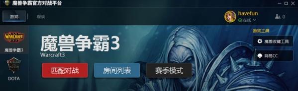 魔兽争霸官方对战平台官方版选择模式