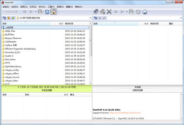 FlashFXP(服务器文件管理软件)