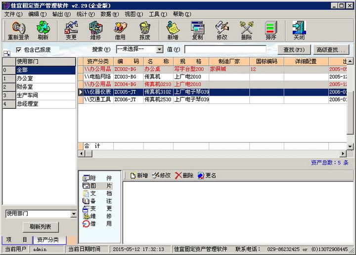 佳宜固定资产管理软件(企业版)