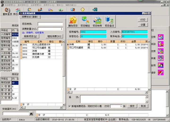 佳宜宾馆客房管理软件企业版