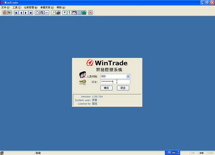 Wintrade稳赢外贸管理系统