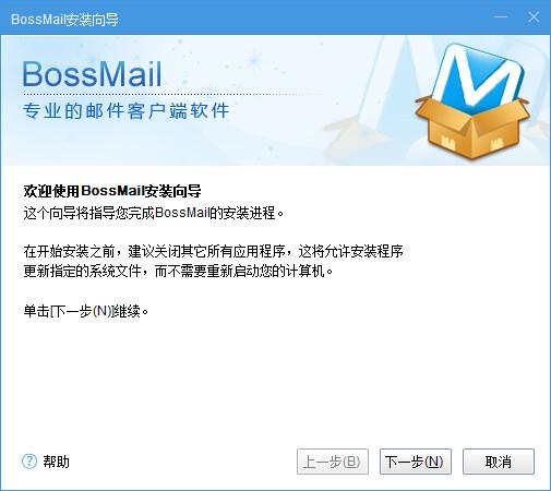 bossmail企业邮箱
