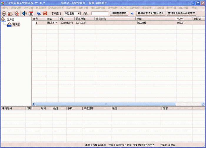 云天售后服务管理软件(来电显示软件)