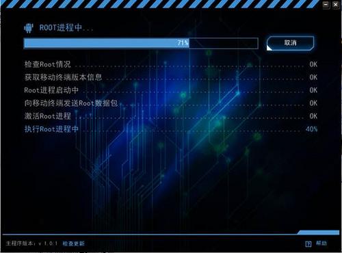 KingRoot PC版官方下载