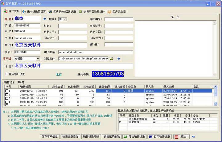 云天来电显示客户管理系统(通用企业版)