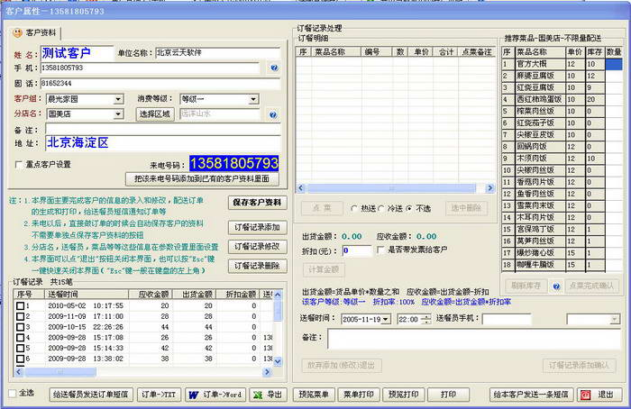 云天快餐配送系统(来电显示客户管理)