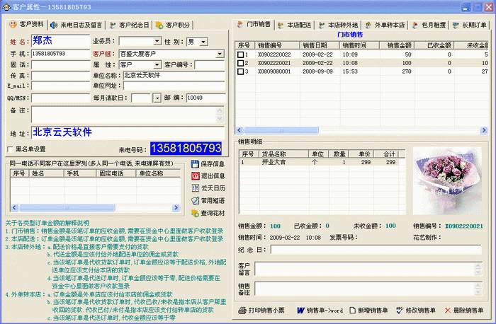 云天花店管理系统(来电显示客户管理)