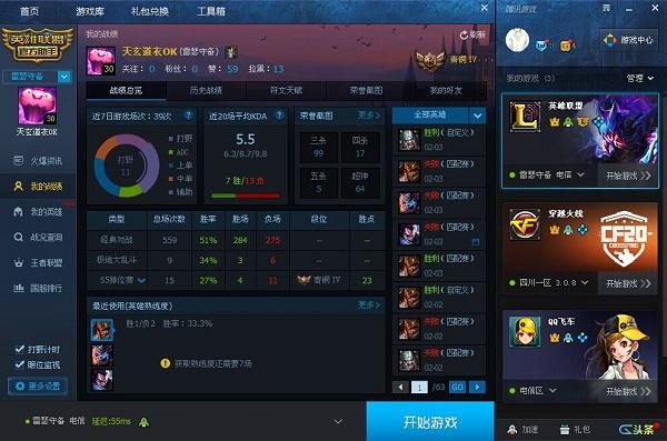 TGP腾讯游戏客户端