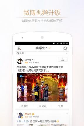 新浪微博手机版视频升级