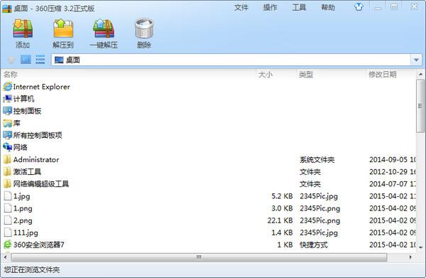 360压缩软件官方下载
