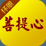 怀恩菩提心 2.5.1