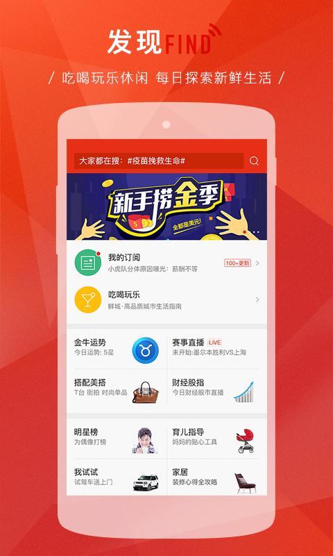 产资讯新闻_华军软件园 软件分类 android软件 应用 资讯阅读 新浪新闻app