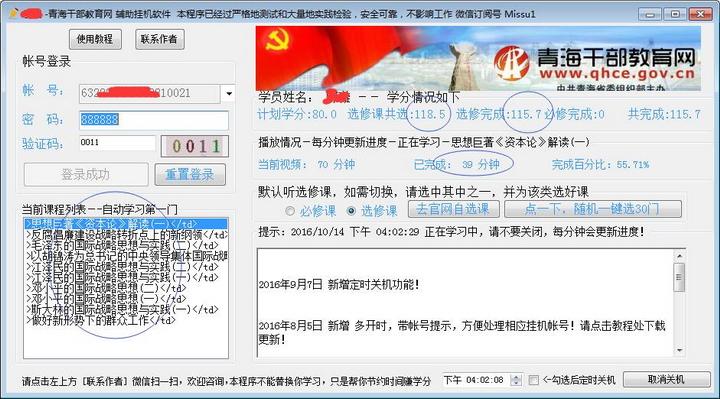 青海省青海干部教育网辅助挂机课程学习软件