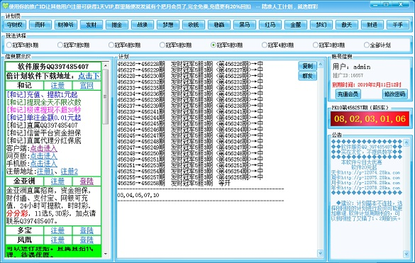 北京PK10群彩计划软件