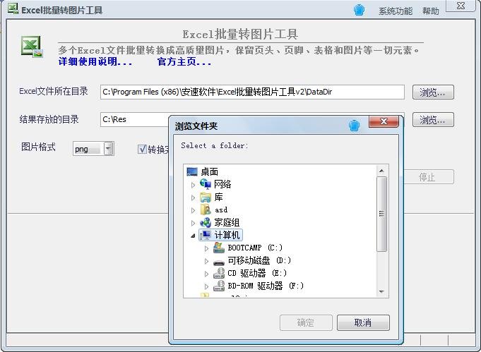 Excel批量转图片工具